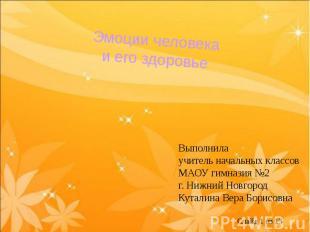 Эмоции человека и его здоровье Выполнилаучитель начальных классовМАОУ гимназия №