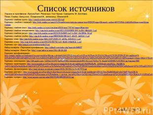 Список источниковОтрывок из мультфильма «Крошка Енот» Режиссеры. Олег Чуркин. Сц