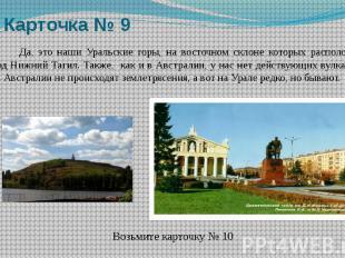 Да, это наши Уральские горы, на восточном склоне которых расположен город Нижний