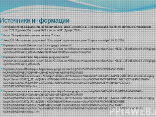 Источники информацииАвторская программа для общеобразовательных школ: Душина И.В