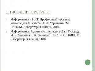 Информатика и ИКТ. Профильный уровень: учебник для 10 класса . Н.Д. Угринович. М