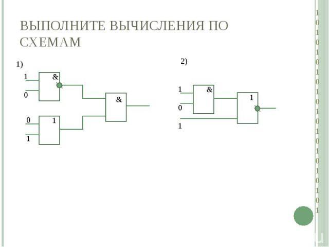 Выполните вычисления по схемам