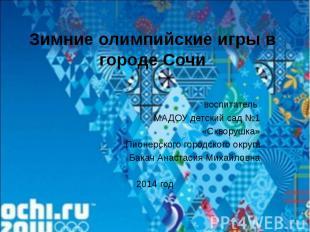 Зимние олимпийские игры в городе Сочивоспитатель МАДОУ детский сад №1«Скворушка»