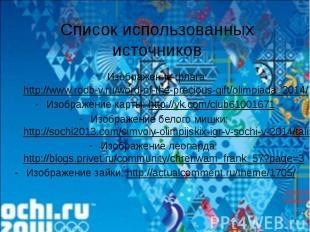 Список использованных источниковИзображение флага: http://www.rodb-v.ru/word-of-