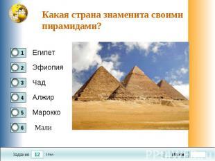Какая страна знаменита своими пирамидами?