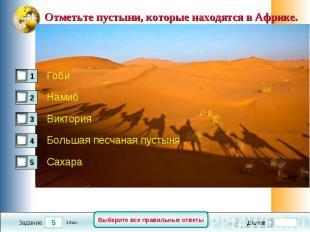 Отметьте пустыни, которые находятся в Африке.