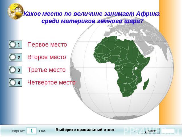 Какое место по величине занимает Африка среди материков земного шара?