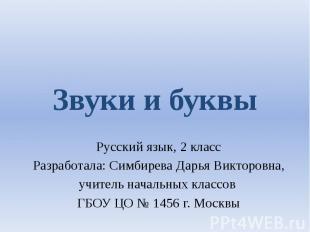 Звуки и буквыРусский язык, 2 классРазработала: Симбирева Дарья Викторовна,учител