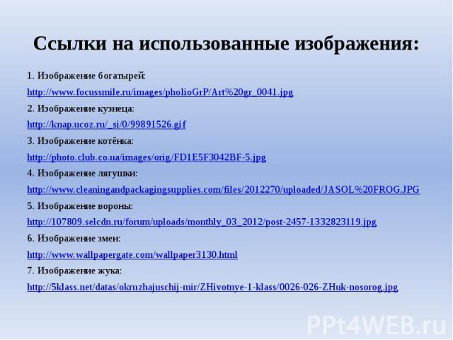 Ссылки на использованные изображения:1. Изображение богатырей:http://www.focussmile.ru/images/pholioGrP/Art%20gr_0041.jpg2. Изображение кузнеца:http://knap.ucoz.ru/_si/0/99891526.gif3. Изображение котёнка:http://photo.club.co.ua/images/orig/FD1E5F30…