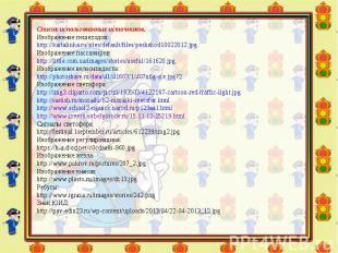 Список использованных источников. Изображение пешеходов: http://kartalinka.ru/si