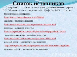 Список источников 1) Габриелян О.С. Химия. 8 класс: учеб. для общеобразоват. учр