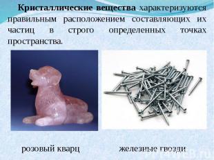 Кристаллические вещества характеризуются правильным расположением составляющих и