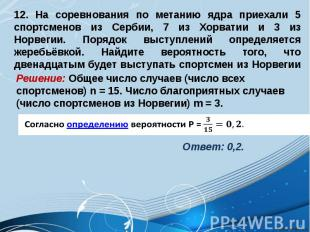 12. На соревнования по метанию ядра приехали 5 спортсменов из Сербии, 7 из Хорва