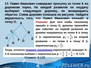 13. Павел Иванович совершает прогулку из точки А по дорожкам парка. На каждой ра