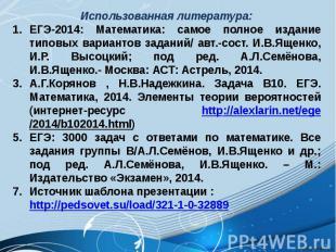 Использованная литература:ЕГЭ-2014: Математика: самое полное издание типовых вар
