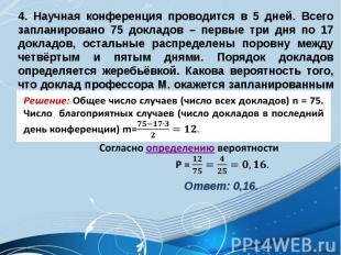 4. Научная конференция проводится в 5 дней. Всего запланировано 75 докладов – пе