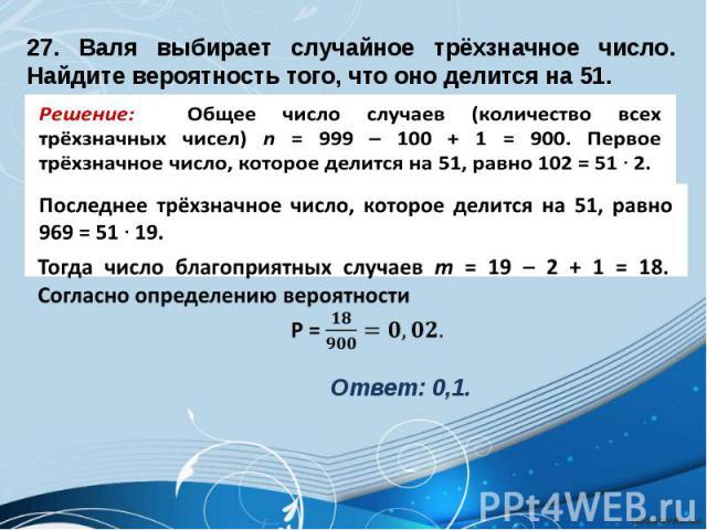 27. Валя выбирает случайное трёхзначное число. Найдите вероятность того, что оно делится на 51.