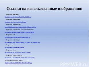 Ссылки на использованные изображения:1. Изображение Дяди Фёдора:http://static.pl