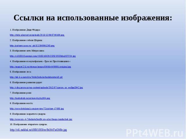 Ссылки на использованные изображения:1. Изображение Дяди Фёдора:http://static.playcast.ru/uploads/2013/12/08/6780168.png2. Изображение собаки Шарика:http://pictures.ucoz.ru/_ph/3/2/380081283.png3. Изображение кота Матроскина:http://cs315316.userapi.…