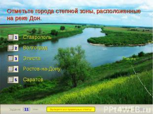Отметьте города степной зоны, расположенные на реке Дон.