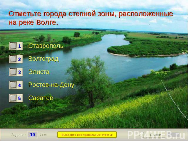 Отметьте города степной зоны, расположенные на реке Волге.