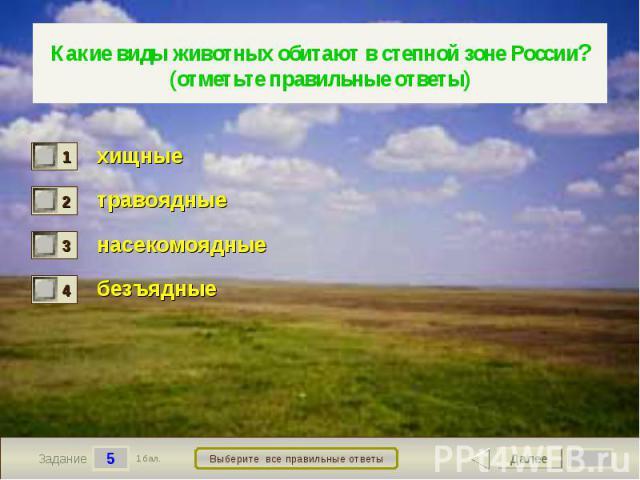 Какие виды животных обитают в степной зоне России?(отметьте правильные ответы)