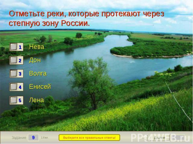 Отметьте реки, которые протекают через степную зону России.