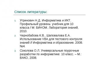 Угринович Н.Д. Информатика и ИКТ. Профильный уровень: учебник для 10 класса / М: