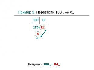 Пример 3. Перевести 18010 Х16