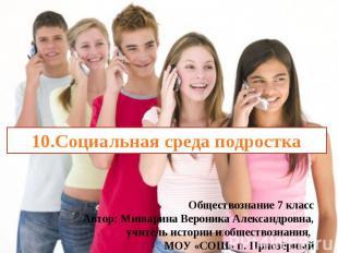 Социальная среда подросткаОбществознание 7 классАвтор: Мишарина Вероника Алексан