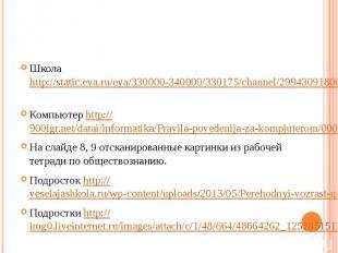 Школа http://static.eva.ru/eva/330000-340000/330175/channel/29943091806078975.jp
