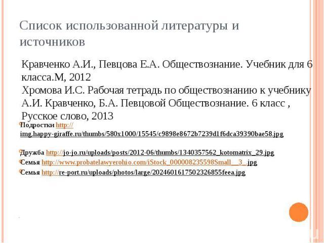 Список использованной литературы и источниковПодростки http://img.happy-giraffe.ru/thumbs/580x1000/15545/c9898e8672b7239d1f6dca39390bae58.jpg Дружба http://jo-jo.ru/uploads/posts/2012-06/thumbs/1340357562_kotomatrix_29.jpg Семья http://www.probatela…