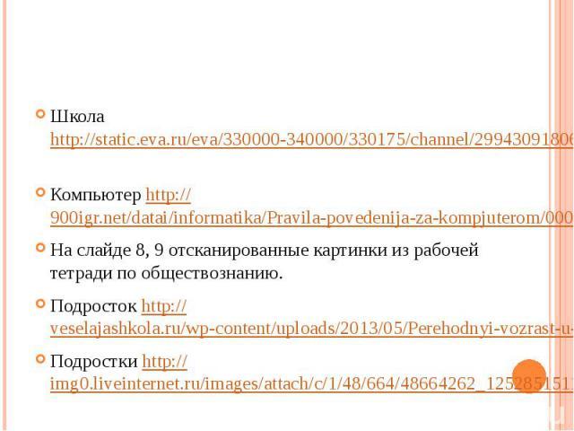 Школа http://static.eva.ru/eva/330000-340000/330175/channel/29943091806078975.jpg Компьютер http://900igr.net/datai/informatika/Pravila-povedenija-za-kompjuterom/0008-009-Esli-sboj-daet-mashina-Terpene-vam-neobkhodimo-Ne-byvaet-bez-problem.jpgНа сла…