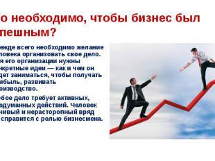 Что необходимо, чтобы бизнес был успешным?Прежде всего необходимо желание челове