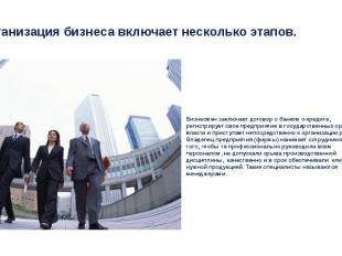 Организация бизнеса включает несколько этапов.Бизнесмен заключает договор с банк