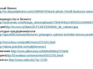 Малый бизнес http://ru.depositphotos.com/10960670/stock-photo-Small-business-own