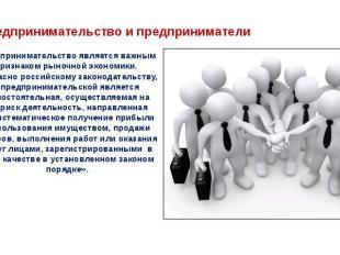 Предпринимательство является важным признаком рыночнойэкономики. Согласно росс