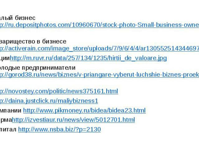 Малый бизнес http://ru.depositphotos.com/10960670/stock-photo-Small-business-owner-of-a-cafe-and-waitress.html Товарищество в бизнесеhttp://activerain.com/image_store/uploads/7/9/6/4/4/ar130552514344697.jpg Акцииhttp://m.ruvr.ru/data/257/134/1235/hi…