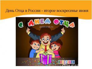 День Отца в России - второе воскресенье июня