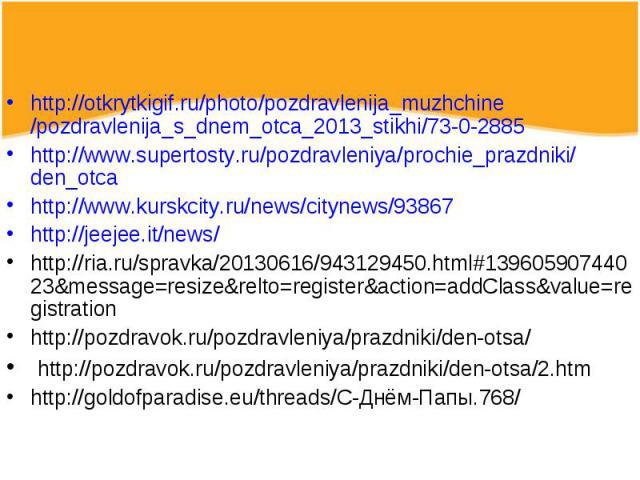 http://otkrytkigif.ru/photo/pozdravlenija_muzhchine/pozdravlenija_s_dnem_otca_2013_stikhi/73-0-2885http://otkrytkigif.ru/photo/pozdravlenija_muzhchine/pozdravlenija_s_dnem_otca_2013_stikhi/73-0-2885http://www.supertosty.ru/pozdravleniya/prochie_praz…