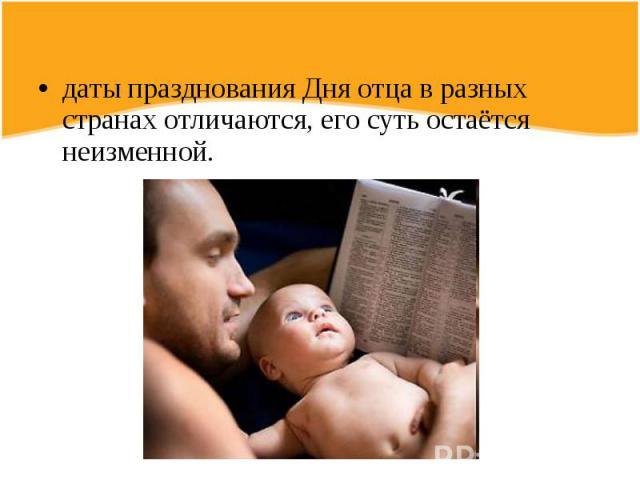 даты празднования Дня отца в разных странах отличаются, его суть остаётся неизменной.