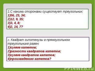 1.С какими сторонами существует треугольник: 56, 23, 34;12, 9, 35;3, 4, 8;2, 14,