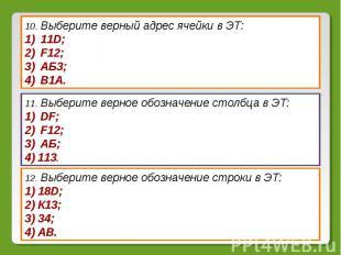 10. Выберите верный адрес ячейки в ЭТ: 11D; F12; АБ3; В1А.11. Выберите верное об