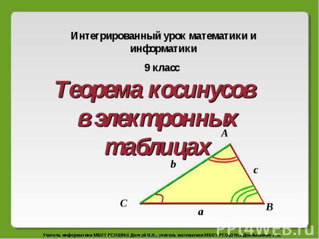 Интегрированный урок математики и информатикиТеорема косинусов в электронных таблицах