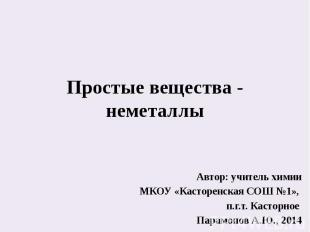 Простые вещества - неметаллы Автор: учитель химии МКОУ «Касторенская СОШ №1», п.