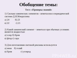 Обобщение темы:Тест: «Проверка знаний»1) Сколько химических элементов - неметалл