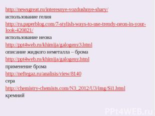 http://newsgreat.ru/interesnye-vozdushnye-shary/использование гелияhttp://ru.pap