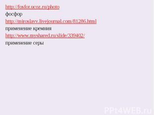 http://fosfor.ucoz.ru/photoфосфорhttp://miroslavv.livejournal.com/81286.htmlприм