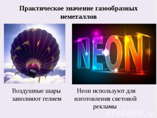 Практическое значение газообразных неметаллов Воздушные шары Неон используют для