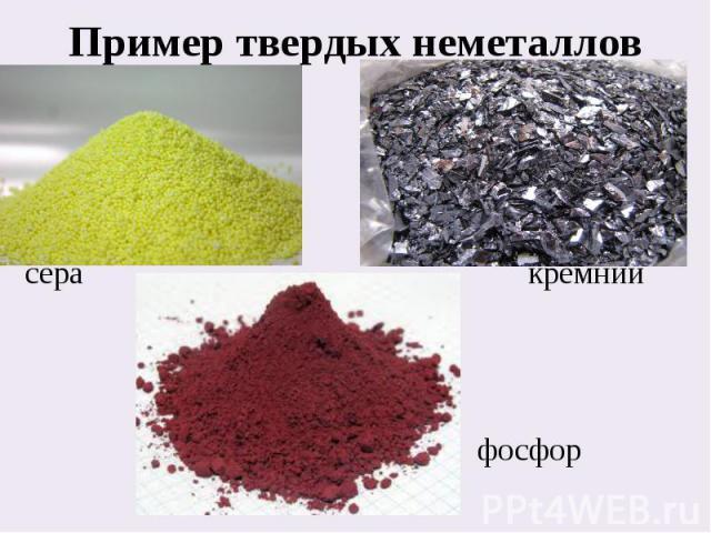 Пример твердых неметалловсера кремний фосфор